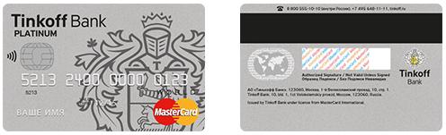 Кредитная карта Тинькофф Платинум: условия и проценты
