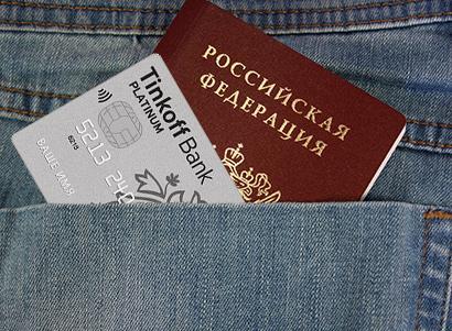 Деньги в кредит только по паспорту