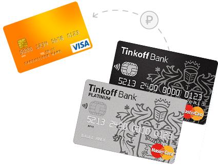 тинькофф банк заплатить кредит с карты на картузайм под мат капитал в лисках