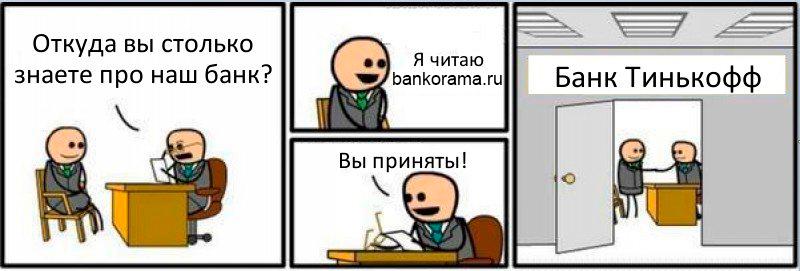 как проходят собеседования в банке тинькофф