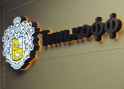 История банка Тинькофф
