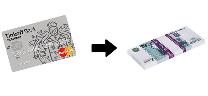 снять наличные с кредитной карты без комиссии сайты где можно занять денег